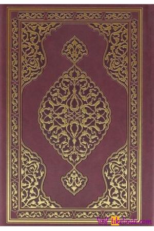 Kitap Kur'an ı Kerim Orta Boy Bilgisayar Hatlı Kolektif 9789751965035 TürkçeKitap